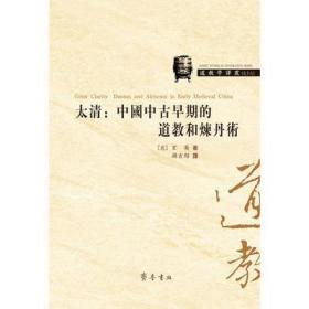 太清:中国中古早期的道教和炼丹术