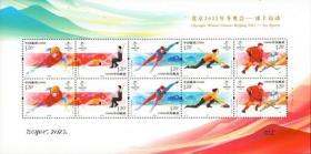 2020-25 北京2022年冬奥会-冰上运动 纪念小版邮票