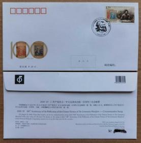 首日封 2020-19 共产党宣言 中文全译本出版一百周年邮票 首日封