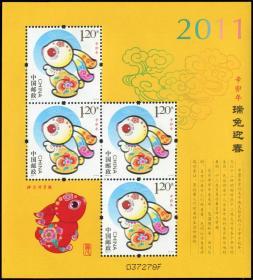 2011-1 辛卯年三轮生肖兔邮票赠送版三轮兔赠版黄兔小版张邮票