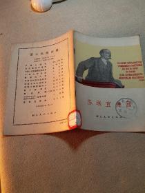 苏联宣传画