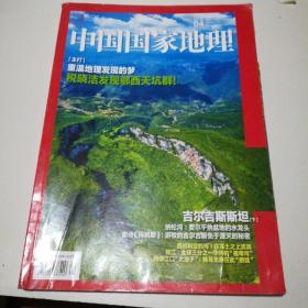 中国国家地理2020.04鄂西天坑群吉尔吉斯坦