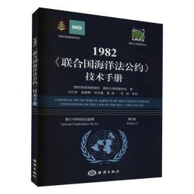 正版1982《联合国海洋法公约》技术手册:第51号出版物:special publicatio 9787521005028 国际海道测量组织 海洋出版社 法律 书籍