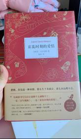 霍乱时期的爱情(300万册纪念版)