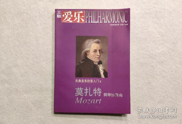 三联爱乐 古典音乐欣赏入门 8  莫扎特