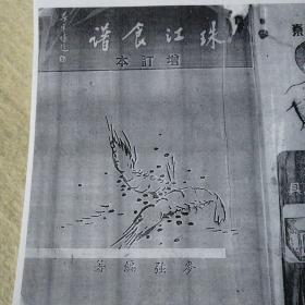 珠江食谱,香港老菜谱