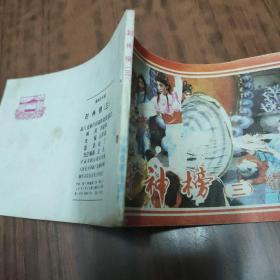 戏曲连环画—封神榜(三)(箱12)
