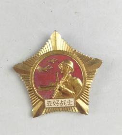 五好战士纪念章。