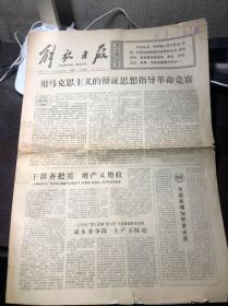 老报纸 解放日报 1977年9月14日 纪念伟大的领袖和导师毛主席逝世一周年 2开4版