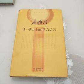 南怀瑾作品集2 南怀瑾:廿一世纪初的前言后语