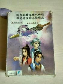 轩辕幻参外传:天之痕(简体中文版)4碟 + 1书开胶只剩几张了。1张用户卡