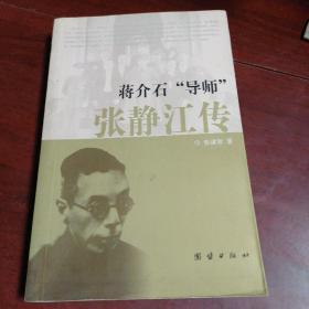 """蒋介石""""导师""""张静江传"""