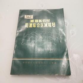 原阳县农村能源综合区域规划