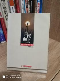 向死而生:哲学大师的死亡笔记