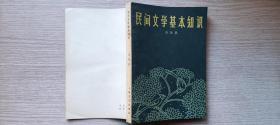 上海文艺出版社《民间文学基本知识》作者张紫晨 签赠