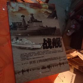 战舰:世界王牌战舰暨海战实录