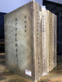 五千年世界战争史 全四册