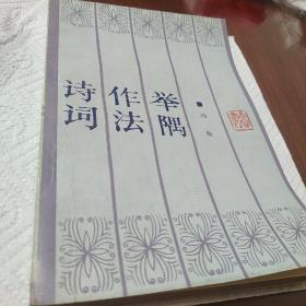 诗词作法举隅 齐鲁书社1986年1版1印