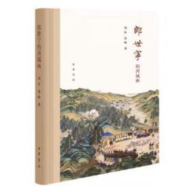 郎世宁的西域画(精装) 周轩,漆峥 著 中华书局
