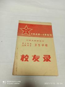 中国人民解放军第三兵团川东军区卫生学校校友录1949-1953