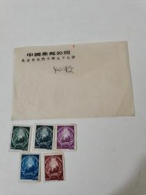 老邮票五张  带个包装