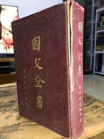 国父全书(台湾省前安全局局长、警务处长周中峰签名书)