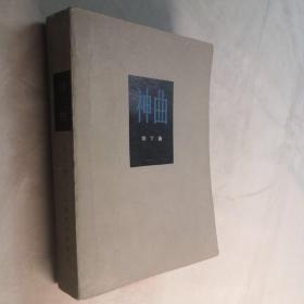 神曲 32开 平装本(意)但丁 著 朱维基 译 人民文学出版社 1985年2版7印 私藏