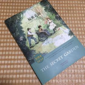"""秘密花园 全译本(BBC评选的""""100部英国人喜欢的文学作品""""之一,一个""""内心秘密成长""""的童话)"""