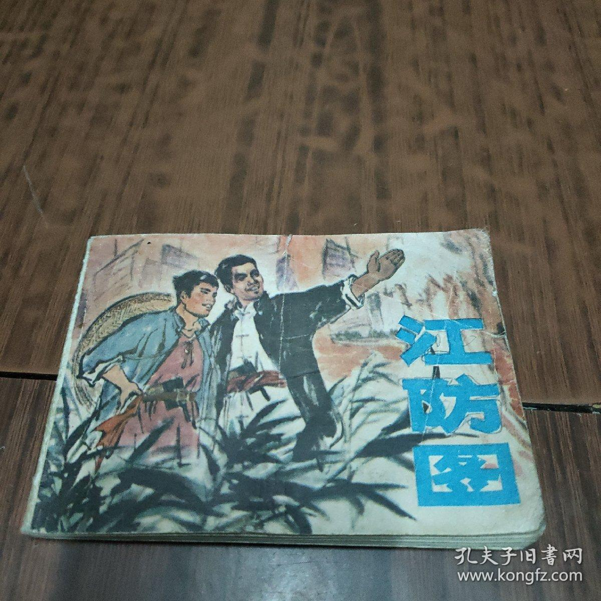江防图(箱12)
