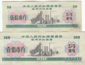 1967年jun用语录供给粮票(马料)2枚 1967年军用马料票2枚