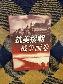抗美援朝战争画卷