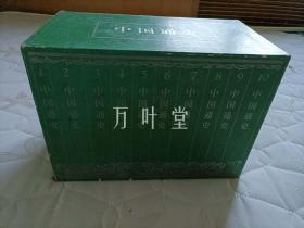 中国通史 1-10全十册 精装豪华本