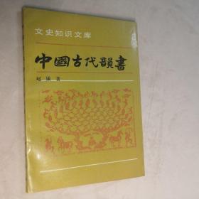 中国古代韵书 32开 平装本 赵诚 著 中华书局 1991年1版1印 私藏 全新品相