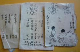 民国 民间地下刋物《青云》的几张破纸片