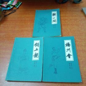 传统评书 兴唐传  (抢三关 扬州会 锁五龙) 三册合售