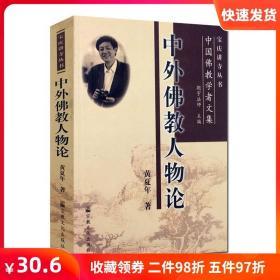 中外佛教人物论-宝庆讲寺丛书 本书包括了理论佛教对人和人生的看法文化上佛教人物的贡献学术上佛教人物的研究 宗教文化出版