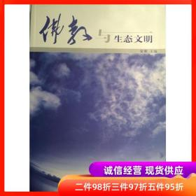 现货 佛教与生态文明/觉醒主编 宗教文化出版社