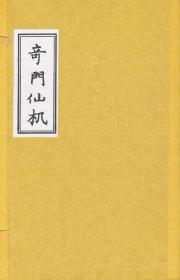 奇门仙机 佚名 华龄 中国传统哲学易经命理风水