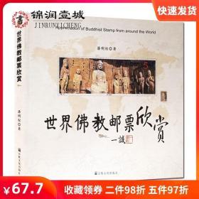 世界佛教邮票欣赏 潘明权 宗教文化出版社