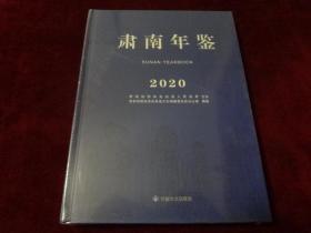 肃南年鉴 2020(全新未开封)