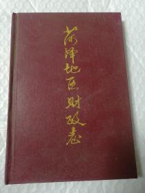 菏泽地区财政志(稀少)
