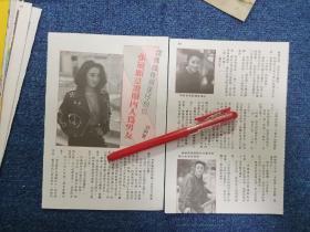 张敏 彩页(香港银色画报)2页2面