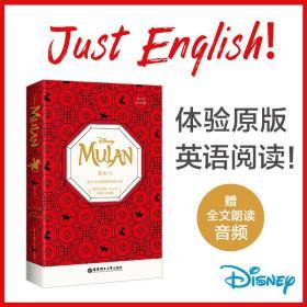 正版全新花木兰书 迪士尼英文原版 花木兰(赠英文音频、电子书及核心词讲解)