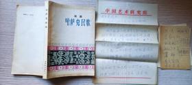 简其华信件两页,赠《 新疆《哈萨克民歌 》附侯方若墨迹