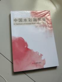 中国水彩画年鉴(2018)【未开封】