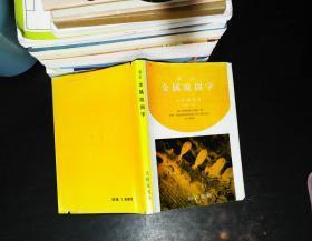 新订 金属凝固学 日文版 【签名本如图 书衣轻微破损】