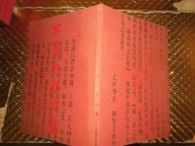 吕章申书法集