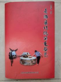 老潍县传统面食厨艺,老潍县传统厨艺姊妹篇