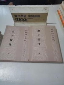 墨子校注(全2册)/新编诸子集成