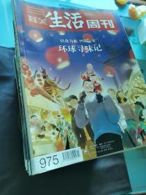 《三联生活周刊》2018全年齐(总第969~1019)【包邮】